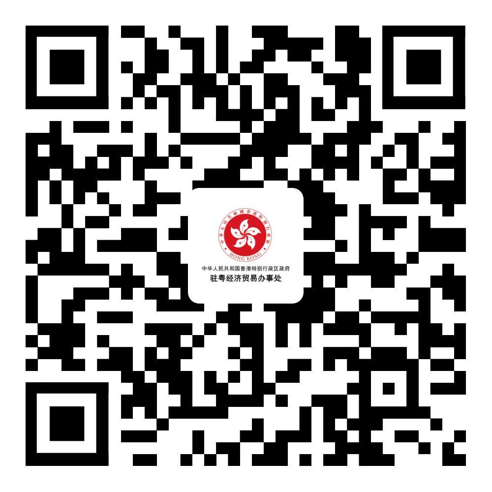 駐粵辦官方微信平台